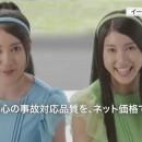 イーデザイン損害保険「2人の太鳳ちゃん」編 × 土屋太鳳 TVCM