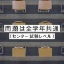 東進ハイスクール 2014「全国統一高校生・中学生テスト」 TVCM