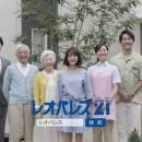 レオパレス21 「次の価値へ」篇 × 麻亜里 TVCM