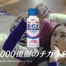 グリコ ビフィックス「BifiX1000 仲間さん実況(アンバサダーあり)」篇 × 仲間由紀恵 TVCM