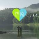 三菱自動車 アウトランダー PHEV「PHEV LIFE・平日と週末」篇 × 唐沢寿明 TVCM