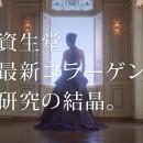 資生堂  ザ・コラーゲン「美の結晶」篇 × 後藤久美子 TVCM
