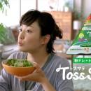 味の素 トスサラ「トスサラと出会う」篇 × 菅野美穂 TVCM