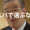 ライフネット生命保険 「出口会長のいいハナシ」篇 × 蓮佛美沙子 TVCM