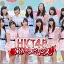 HKT48 栄光のラビリンス × 指原莉乃・宮脇咲良 TVCM