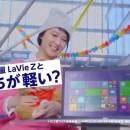 NEC LaVie Z「LaVie Challenge」篇 × 武井咲 TVCM