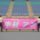競輪2014 Welcome to KEIRIN! 「登場」篇・「ソングリレーA」篇 × 中村アン TVCM