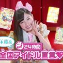 アイカツ!「環奈ちゃん24時間全国アイドル宣言!」篇 × 橋本環奈 TVCM