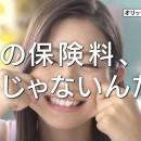 オリックス生命 新キュア・ブリッジ「ジェスチャー・つねる」篇 × 足立梨花 TVCM