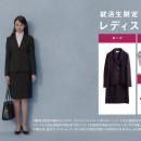 洋服の青山 「洋服の青山 就活」篇 × 武井咲 TVCM