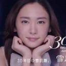 コーセー 雪肌精「30年目の雪肌精」篇 × 新垣結衣 TVCM