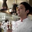 コカ・コーラ ジョージア 三ッ星プレッソ「シェフ」篇 × 山田孝之・小沢真珠 TVCM