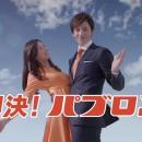 大正製薬 パブロン鼻炎カプセルS「鼻炎の季節の恋人たち」篇 × 玉木宏 TVCM