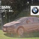 BMW アクティブ ツアラー TVCM