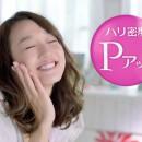 DHC Pアップジェル「ピン! とする1日」篇 × 神田咲実 TVCM