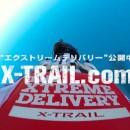 日産 X-TRAIL(エクストレイル)「エクストリームデリバリー」篇 TVCM