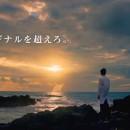 沢井製薬 「革新と挑戦の歴史」篇 × 高橋英樹 TVCM