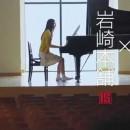 岩崎本舗 長崎角煮まんじゅう「ピアノ」篇 × 森保まどか(HKT48) TVCM