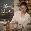 サントリー 角瓶 角ハイボール「つくりましょ/幸せですか?」篇 × 井川遥 TVCM