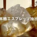 ファミマカフェ「アイスコーヒー 涼めるファミマ篇 夏」 × 菊池亜希子 TVCM