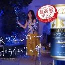 クリアアサヒ プライムリッチ「贅沢づくしのプライムリッチ!」篇 × 松下奈緒 TVCM