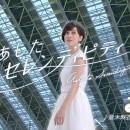 JR西日本 あしたセレンディピティ「宣言」篇 × 滝川クリステル TVCM