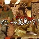 クリアアサヒ 「彩殿の妄想お花見」篇 × 上戸彩・向井理・トータス松本 TVCM