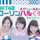ローソン ハルくるキャンペーン × HKT48・指原莉乃・兒玉遥・宮脇咲良 TVCM