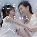 レイコップRP「キレイふかふか」篇 × 田中えみ TVCM