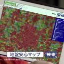 地盤ネット「地盤カルテ」篇 × 神保悟志・葵わかな TVCM