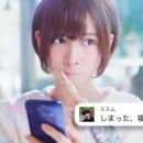 トークアプリ 755「嬉しい!」篇・「がんばる!」篇 × 乃木坂46 TVCM