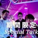 トークアプリ 755「始動」篇 × 三代目 J Soul Brothers TVCM