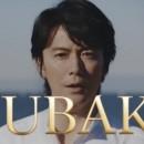 資生堂 TSUBAKI「一新、TSUBAKI」篇 × 福山雅治・杏・三吉彩花・鈴木京香 TVCM