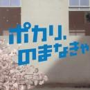 ポカリスエット 「春の乾燥」篇 × 吉田羊・鈴木梨央 TVCM