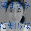 カルピス「身体 教えて・身体 味と香り」篇 × 長澤まさみ TVCM