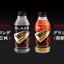 アサヒ グランドワンダ ブラック「ブラック熱風焙煎」篇 TVCM