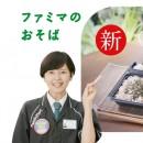 ファミリーマート「生まれ変わったファミマのおそば。」篇 × 菊池亜希子・佐藤めぐみTVCM