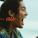 au「夏のトビラ・竜宮城」篇 × 松田翔太・桐谷健太・濱田岳 TVCM