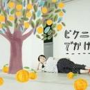 ロペピクニック「 ROPE' PICNIC 2015 夏」篇 × 多部未華子 CM