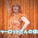 UHAグミサプリ「マルチビタミン・ビタミンC」篇 × シャーロット  TVCM