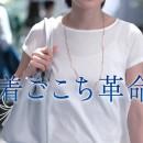 花王 ハミングファイン「誕生」篇 × 吉田羊・平山浩行 TVCM