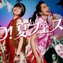 資生堂 インテグレート「ラブリーな水遊び」篇 × 岸本セシル・小松菜奈 TVCM