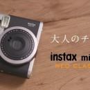 富士フイルム「チェキ instax mini 90 ネオクラシック」篇 × 佐々木希 TVCM