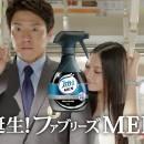 P&G ファブリーズ「勘違いする男」篇 × 松岡修造・菜々緒 TVCM
