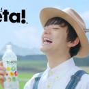 コカ・コーラ Toreta!(とれた!)「とれた!の唄」篇 × 染谷将太 TVCM