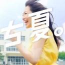ベネッセ 進研ゼミ「進研ゼミで勝ち夏」篇 × miwa TVCM