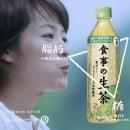 キリン 食事の生茶「無人駅」篇 × 清野菜名 TVCM