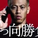 楽天モバイル「真っ向勝負」篇 × 本田圭佑 TVCM