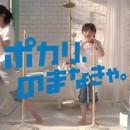 ポカリスエット 「夏の親子」篇 × 吉田羊・鈴木梨央 TVCM
