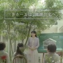 三井ホーム「中庭の教室 ヒートショック」篇 × 菅野美穂 TVCM
